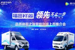 """福田祥菱产品在""""冰城""""哈尔滨的上市"""