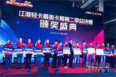 江淮轻卡最美卡哥第二季总决赛颁奖盛典暨第三季启动仪式