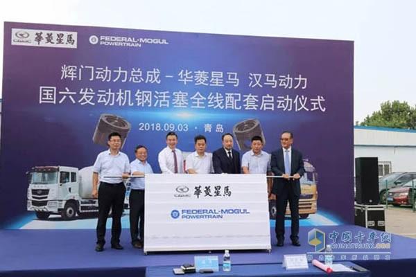 汉马国六发动机钢活塞全线配套启动仪式