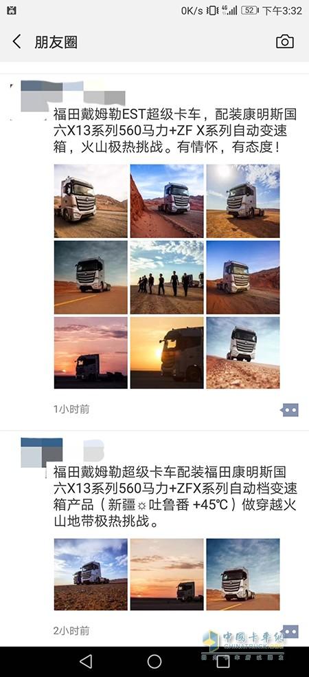 小编的朋友圈被欧曼EST超级卡车刷屏
