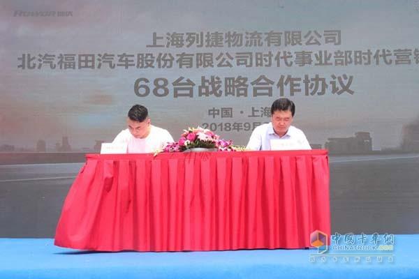 上海列捷物流有限公司与福田汽车时代事业部签署68台战略合作协议