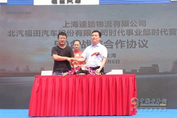 上海速皓物流有限公司与福田汽车时代事业部签署50台战略合作协议