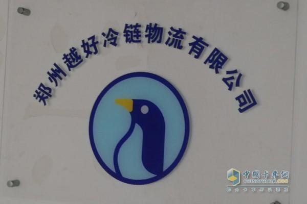 郑州越好冷链物流有限公司