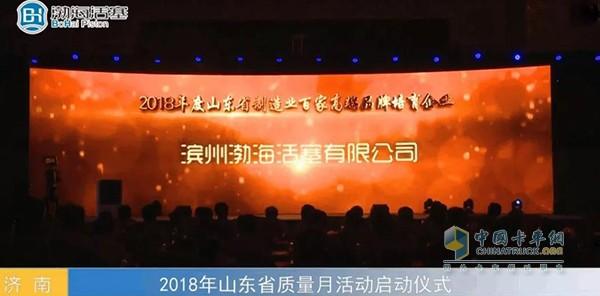 滨州渤海活塞获2018年度山东省制造业百家高端品牌培育企业名单