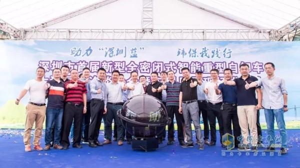 深圳市首届新型全密闭式智能重型自卸车展示暨车型目录发布会