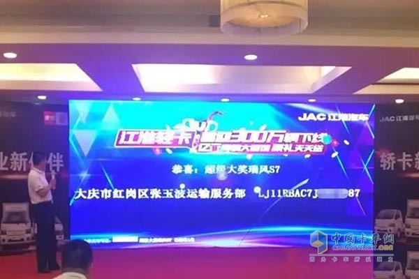 张玉波喜中瑞风S7超级大奖