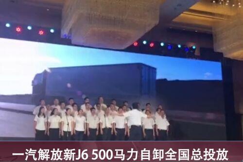 一汽解放新J6 500马力自卸全国总投