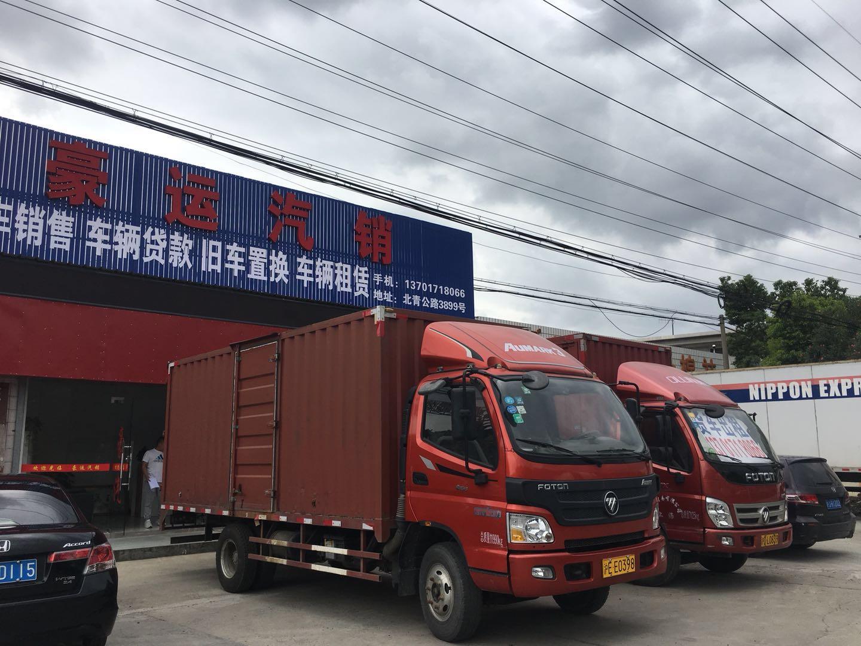 福田欧马可3系山区版 156马力5.2米厢式货车(BJ5129VGBEA-FA)