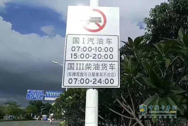货车禁行指示牌