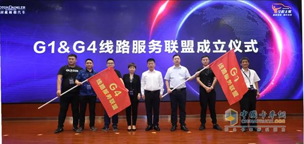 福田戴姆勒汽车率先打造的G1&G4线路服务联盟成立