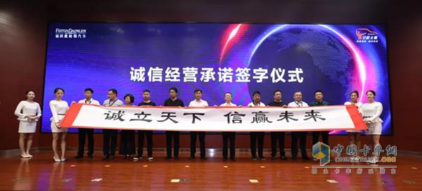 线路联盟服务商、配件商代表在诚信经营承诺横幅上签字