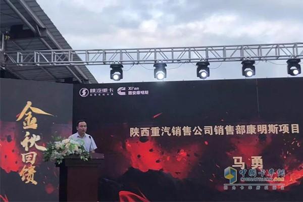 陕重汽销售公司康明斯小组负责人马勇先生