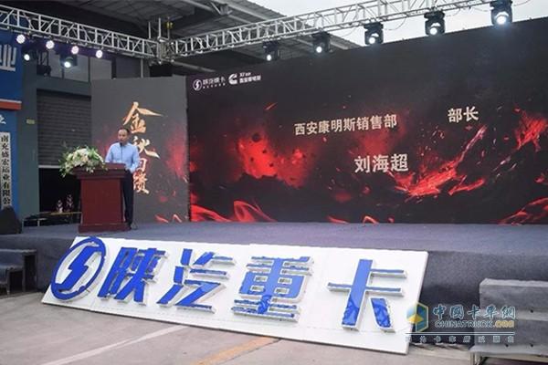 西安康明斯发动机有限公司销售部部长刘海超先生