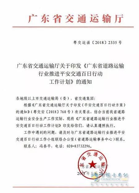 广东方节提交畅通运输厅红头文件