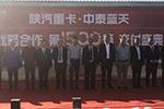 陕汽重卡•中泰蓝天战略合作第1500辆天然气牵引车顺利交付