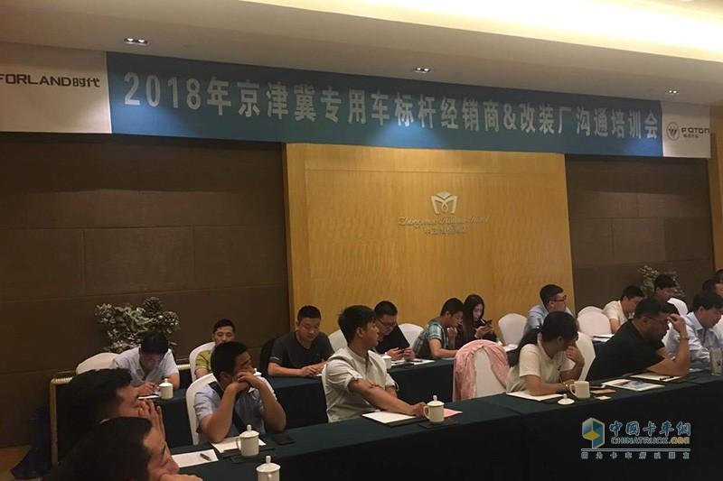 福田时代2018年京津冀专用车标杆经销商和改装厂培训沟通会现场