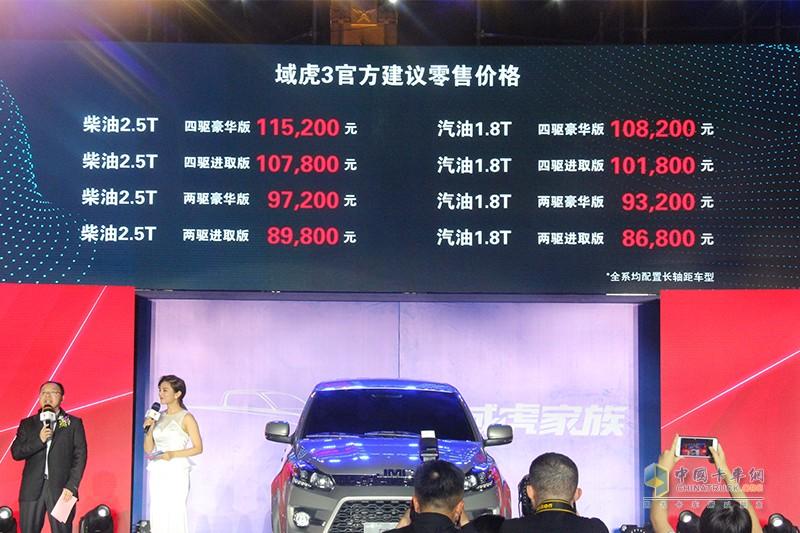 域虎3推出两种动力,八款车型。此外长轴距版车型只需在其配置基础上加1500元即可