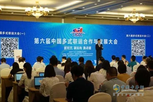 第六届中国多式联运合作与发展大会