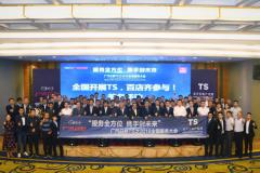 广汽日野召开首届TS之全国服务大会