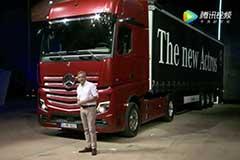 最前沿的介绍——梅赛德斯-奔驰全新Actros牵引车