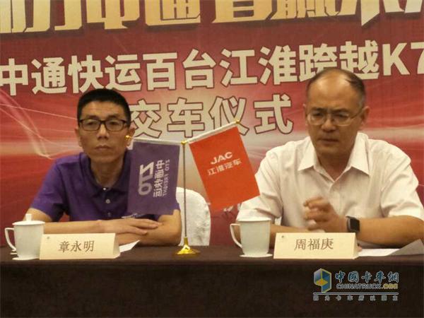 江淮汽车重型商用车公司副总经理周福庚(右)