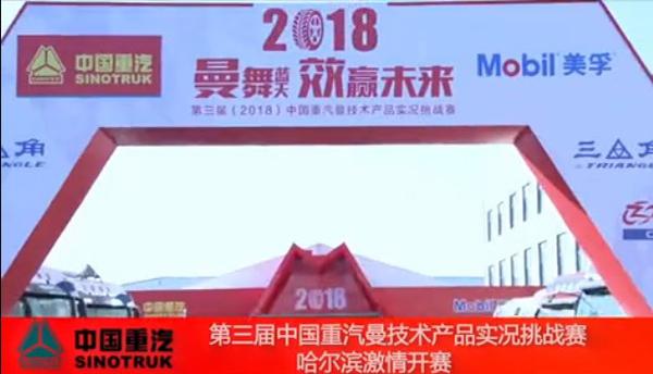 第三届(2018年)中国重汽曼技术产品实况挑战赛哈尔滨区域赛