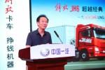只为解放JH6 LNG!陕西众卡友齐聚渭南市解放产品品鉴会