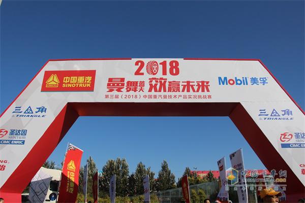 """""""曼舞蓝天 效赢未来""""的第三届中国重汽曼技术产品实况挑战赛"""