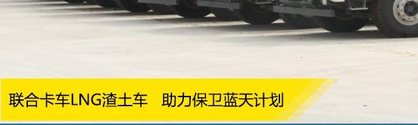 """[静态评测]助力蓝天计划 联合卡车LNG渣土车做""""急先锋"""""""