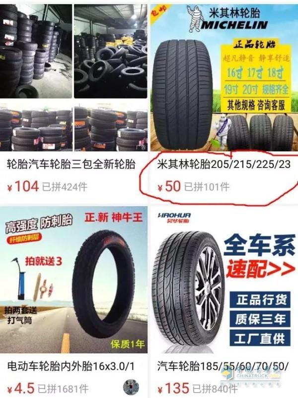 非正规电商平台店铺销售的卡车轮胎