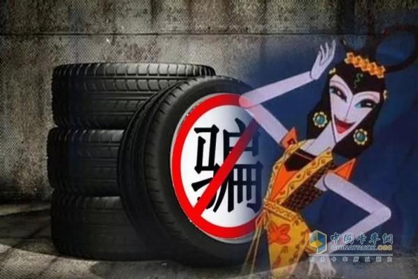 网店大肆销售各种假轮胎