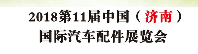 2018第十一届中国(济南)国际汽车配件展览会