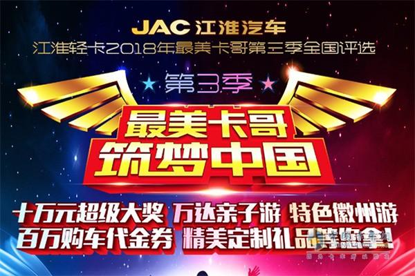 第三季最美卡哥筑梦中国评选活动