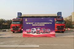 """""""重汽豪沃杯""""山东省道路货运汽车驾驶员职业技能竞赛"""