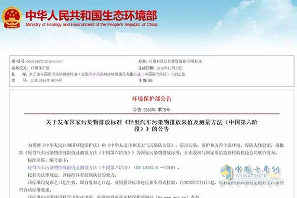 发布国六排放标准公告