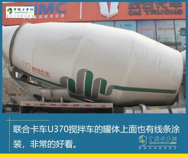 联合卡车U370搅拌车罐体