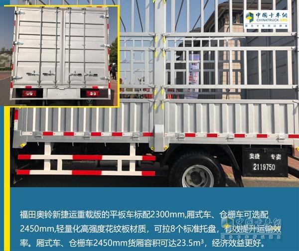 福田奥铃新捷运重载版超大的货厢容积