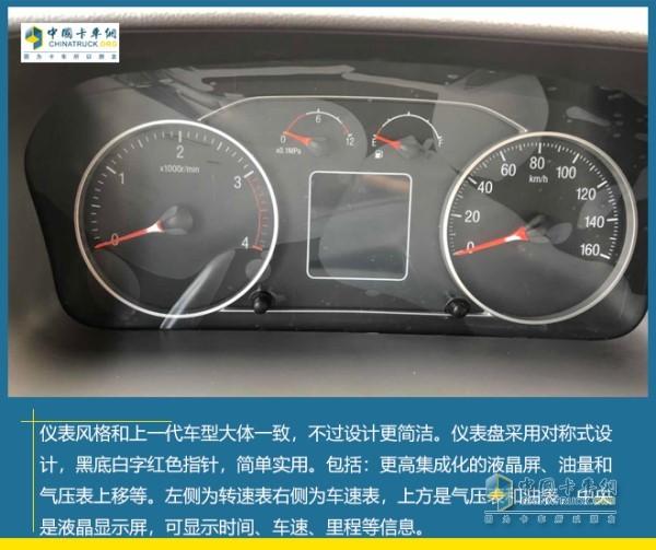驾驶室仪表盘