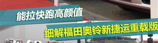[静态评测]为重载而生 有颜值的福田奥铃新捷运重载版