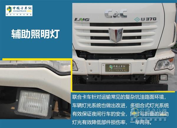 联合卡车U370 LNG搅拌车多组合灯光系统