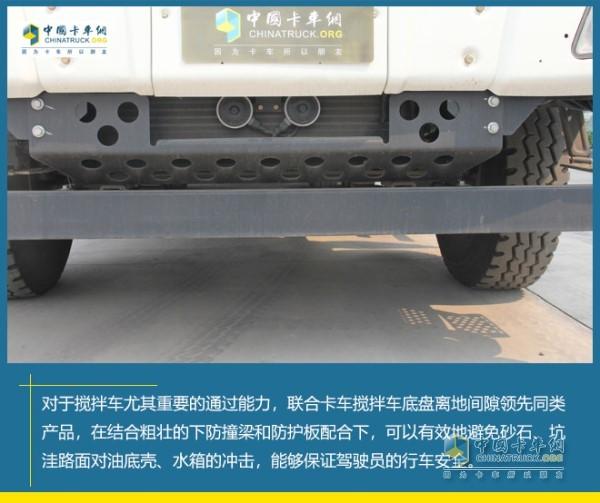 联合卡车U370搅拌车下防撞梁