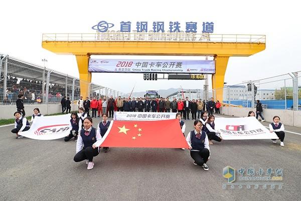 2018中国卡车公开赛决赛发车仪式