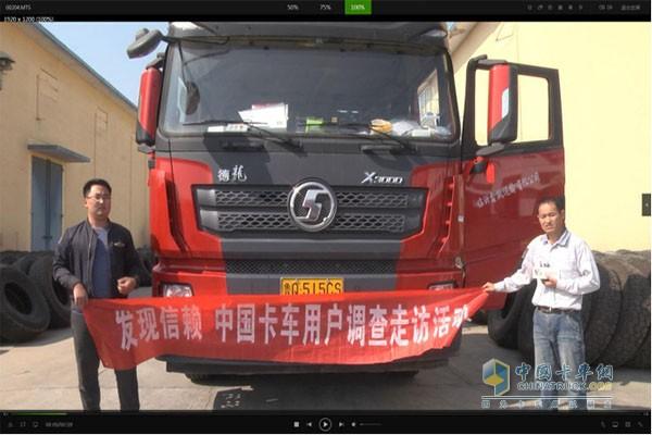 中国卡车用户调查走访活动