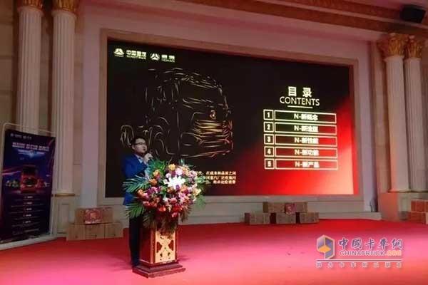 中国重汽豪瀚N 系列山西临汾上市发布会现场