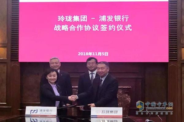合作迈入新阶段 玲珑集团与浦发银行签署战略协议
