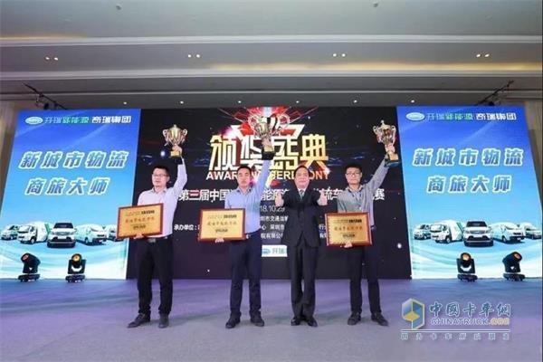 第三届中国新能源汽车(物流车)挑战赛颁奖现场