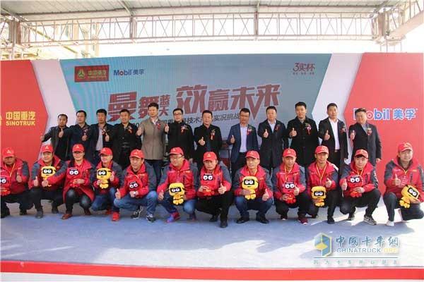 第三届中国重汽曼技术产品实况挑战赛聊城站