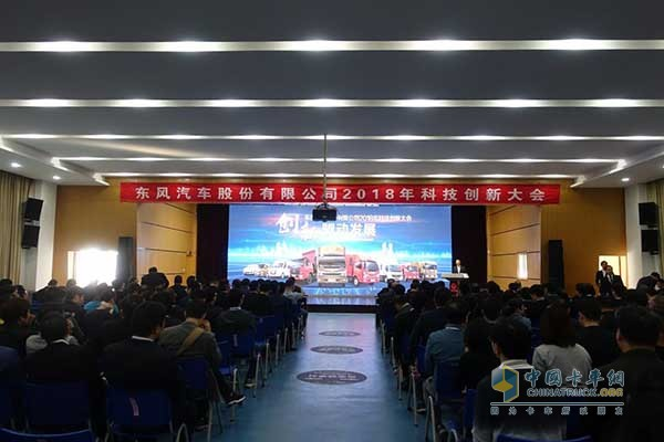东风汽车股份有限公司2018年科技创新大会