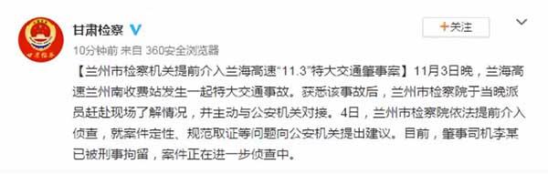 甘肃检察公布消息