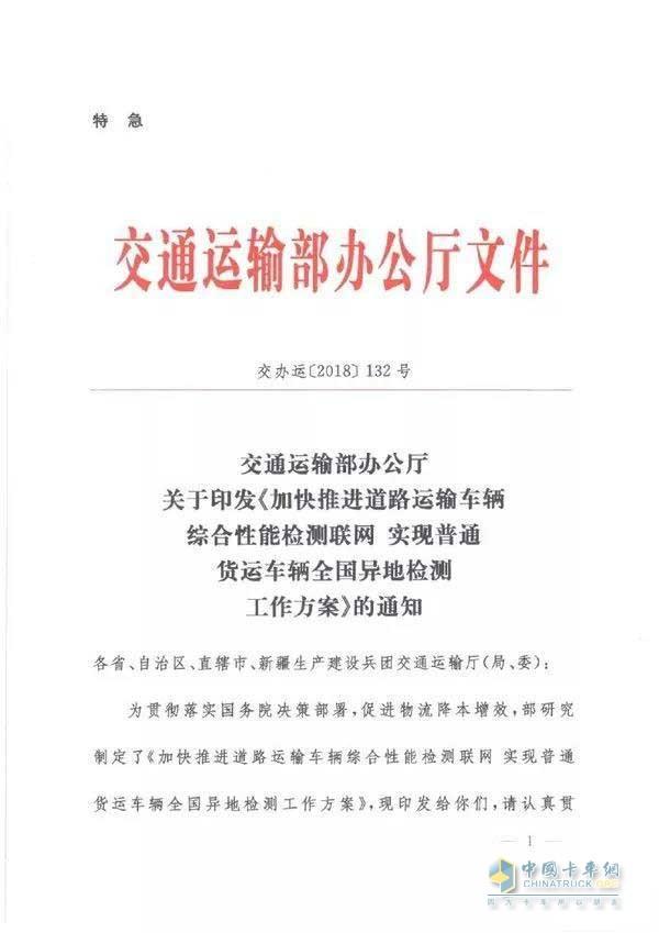 交通运输部办共厅文件原文(1)
